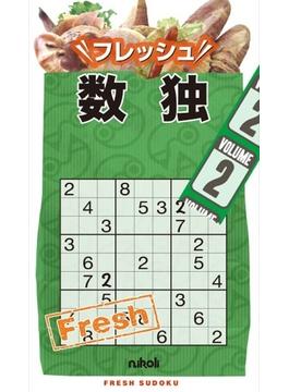 フレッシュ数独 VOLUME2