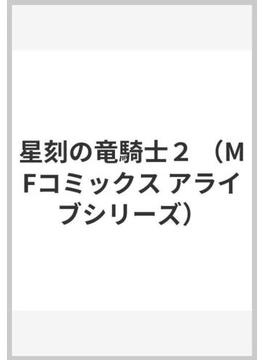 星刻の竜騎士 2(MFコミックス アライブシリーズ)