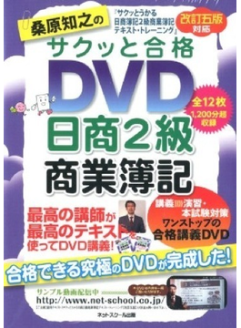 桑原知之のサクッと講義DVD日商2級商業簿記[DVD] 改訂5版対応