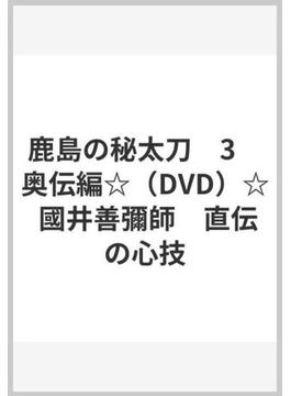 鹿島の秘太刀 3 奥伝編[DVD]