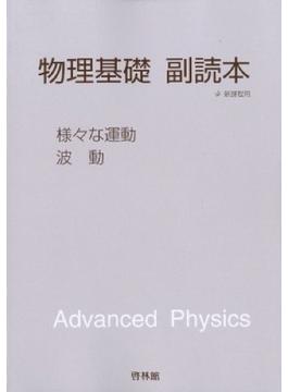 物理基礎副読本(様々な運動/波動) 新課程用