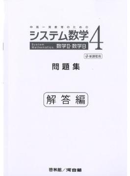 システム数学 4 中高一貫教育のための 数学2・数学B問題集 解答編