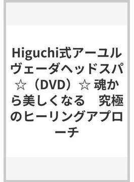HIGUCHI式アーユルヴェーダヘッドスパ[DVD]