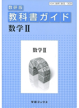 309 数2 新課程教科書ガイド