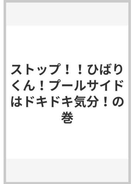 ストップ!!ひばりくん! プールサイドはドキドキ気分!の巻 (レアミクスコミックス)