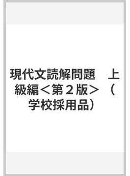 現代文読解問題 上級編 第2版