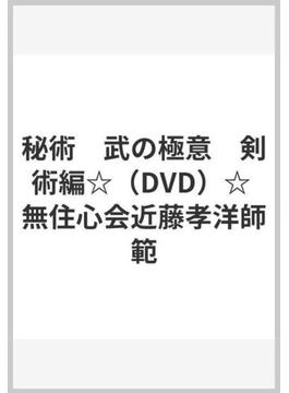 秘術武の極意 剣術編[DVD]