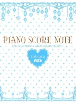 ピアノ・スコア・ノート〈2段譜〉 作曲・編曲・コピーのための