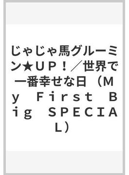 じゃじゃ馬グルーミン★UP!/世界で一番幸せな日