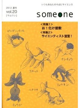 Someone Vol.20