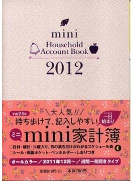 mini家計簿/シルバーピンク 2012