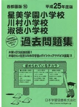 星美学園・川村・淑徳過去問題集 平成25年度版 小学校別問題集 首都圏版16