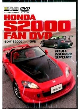 ホンダ・S2000ファンDVD