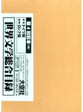 世界文学総合目録 第4回配本 ドイツ編ロシア編(全2巻)