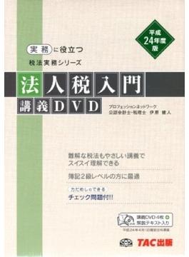 法人税入門講義DVD 平成24年度版