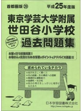 東京学芸大学附属世田谷小学校過去問題集 平成25年度版 小学校別問題集 首都圏版29