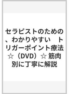 セラピストのための、わかりやすいトリガーポイント療法[DVD]