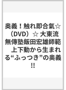 奥義!触れ即合氣[DVD]
