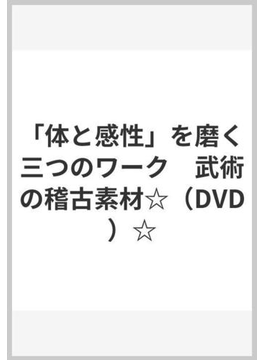 武術の稽古素材[DVD]