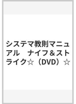 システマ教則マニュアルナイフ&ストライク[DVD]