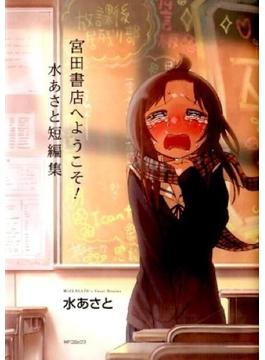 宮田書店へようこそ! 水あさと短編集