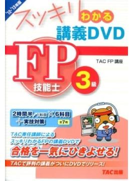 スッキリわかる講義DVD FP技能士3級 '12-'13年版