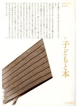 子どもと本 第130号 季刊