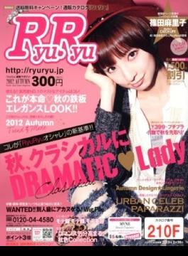 RyuRyu 2012年秋号