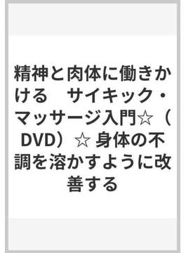 精神と肉体に働きかけるサイキック・マッサージ入門[DVD]