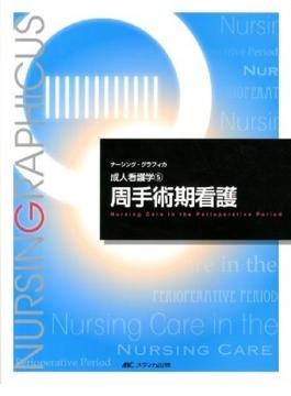 周手術期看護 第2版