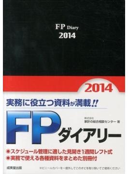 FPダイアリー 2014