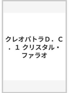 クレオパトラD.C. 1 (MFコミックス)(MFコミックス)