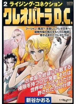 クレオパトラD.C. 2 (MFコミックス)(MFコミックス)