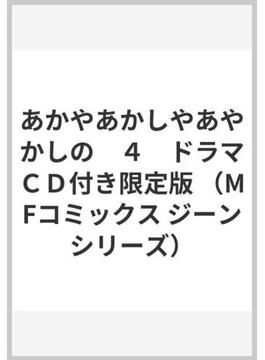あかやあかしやあやかしの 4 限定版 (MFコミックス ジーンシリーズ)