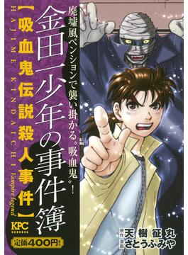 金田一少年の事件簿吸血鬼伝説殺人事件 (プラチナコミックス)