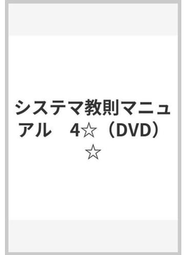 システマ教則マニュアル 4[DVD] 武器の理解と動きの内側