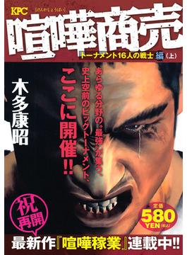 喧嘩商売 トーナメント16人の戦士編 上 (プラチナコミックス)