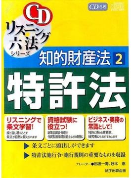 CDリスニング六法シリーズ知的財産法 2[CD] 特許法