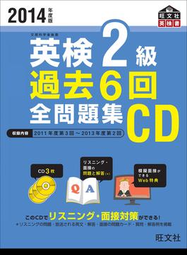 英検2級過去6回全問題集CD 2014年度版