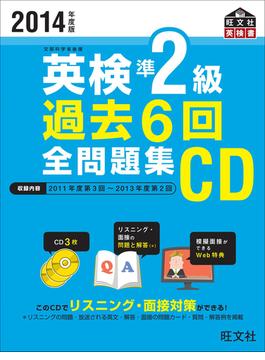 英検準2級過去6回全問題集CD 2014年度版