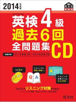 英検4級過去6回全問題集CD 2014年度版