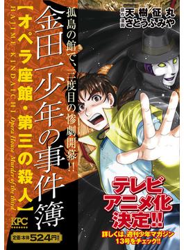 金田一少年の事件簿オペラ座館・第三の殺人 (プラチナコミックス)
