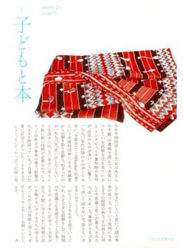 子どもと本 第136号 季刊