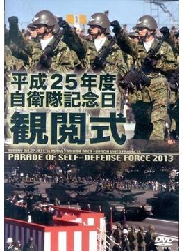 自衛隊記念日観閲式 平成25年度[DVD]