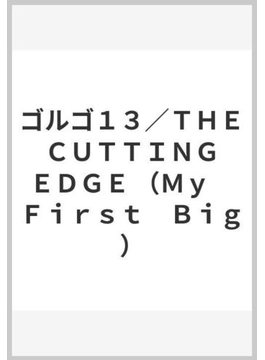 ゴルゴ13/THE CUTTING EDGE