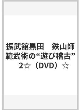 """武術の""""遊び稽古"""" 2 剣術編[DVD]"""