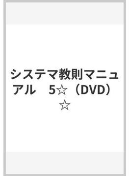 システマ教則マニュアル 5[DVD] 内側の動きから身体の動きを作る