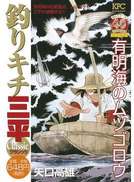 釣りキチ三平クラシック有明海のムツゴロウ (プラチナコミックス)