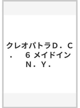 クレオパトラD.C. 6 (MFコミックス)(MFコミックス)