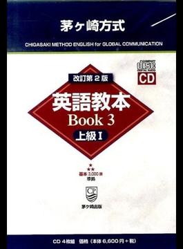 茅ヶ崎方式英語教本Book 3 上級1 改訂第2版[CD]